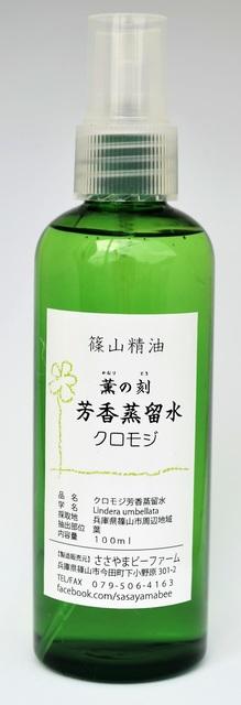 kuromojihoukou2.jpg